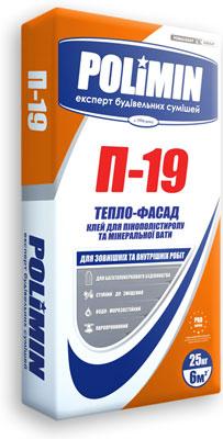 Полімін П-19 Тепло-Фасад