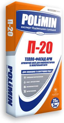 Полімін П-20 Тепло-Фасад АРМ