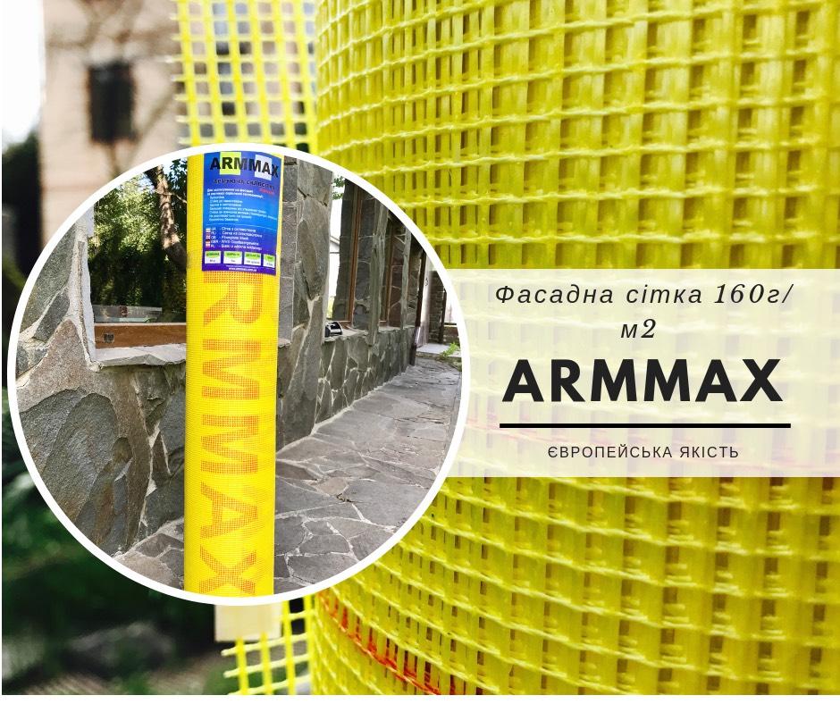 Сетка Фасадная Armmax 160 г/м.кв. (50м.кв.)